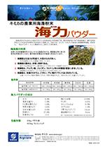 農業用海藻粉末「海力パウダー」