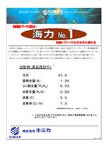 土壌改良剤「海力No.1」の分析例