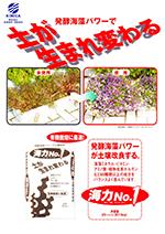 土壌改良剤「海力No.1」