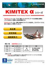 捺染用糊料「KIMITEX-α シリーズ」