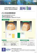 パンの比容積増加