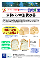 米粉パンの形状改善