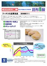 ドーナツの品質改良