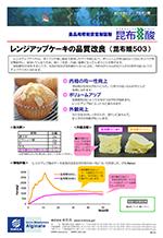 レンジアップケーキの品質改良