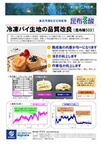 冷凍パイ生地の品質改良
