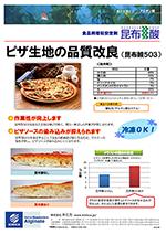 ピザ生地の品質改良