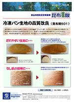冷凍パン生地の品質改良