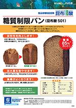 糖質制限パンの品質改良