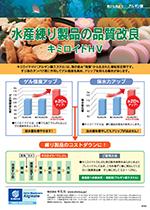 水産練り製品の品質改良