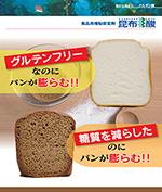 グルテンフリーパンの品質改良