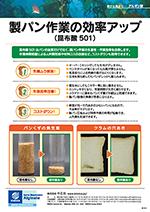 製パン作業の効率アップ