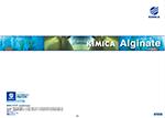 アルギン総合カタログ