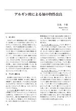 寄稿論文 アルギン酸による麺の物性改良