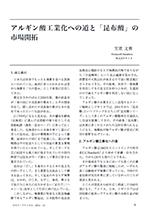 寄稿論文 アルギン酸工業化への道と「昆布酸」の市場開拓