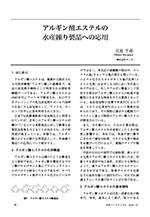 寄稿論文 アルギン酸エステルの水産練り製品への応用