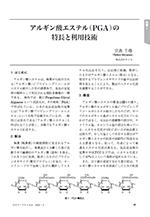 寄稿論文 アルギン酸エステル(PGA)の特長と利用技術