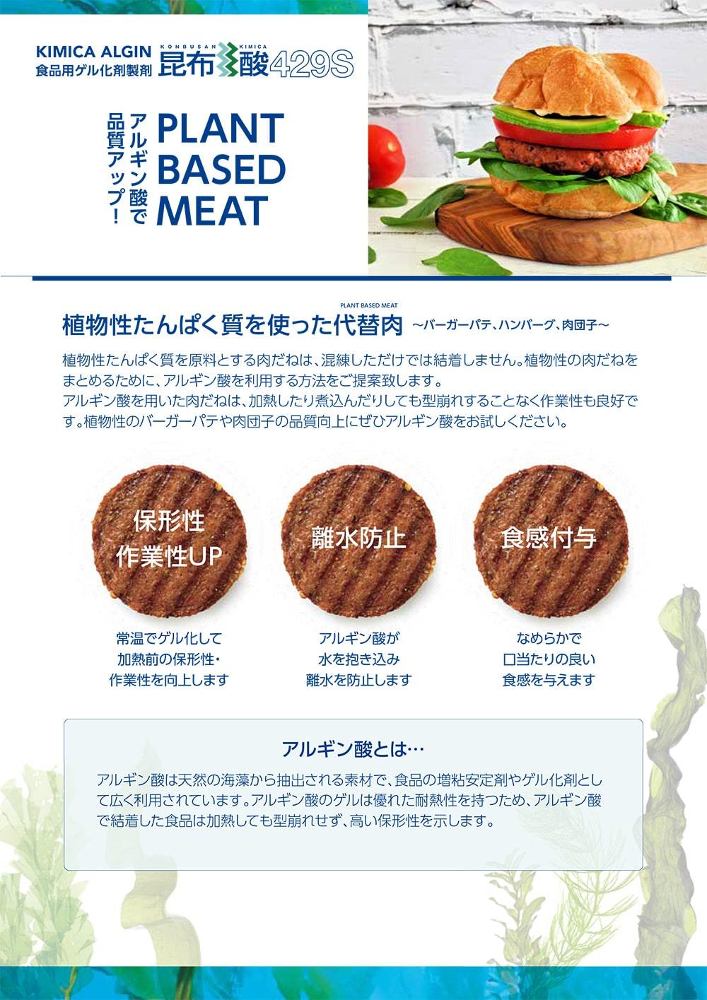プラントベースミート(植物性代替肉)